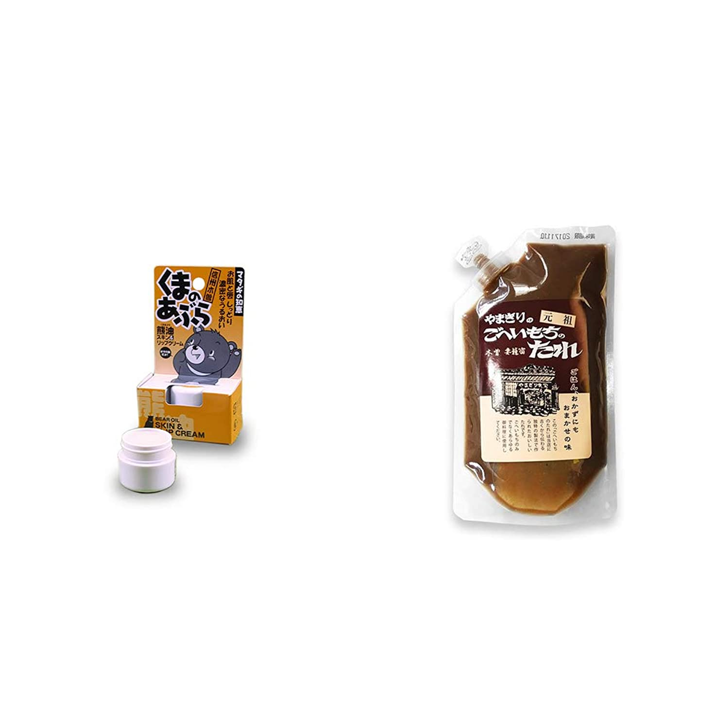 [2点セット] 信州木曽 くまのあぶら 熊油スキン&リップクリーム(9g)?妻籠宿 やまぎり食堂 ごへい餅のたれ(250g)
