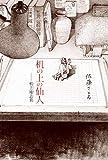 机の上の仙人: 机上庵志異