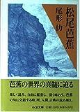 松尾芭蕉 (ちくま文庫)