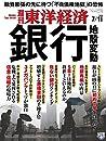 週刊東洋経済 2020年7/11号