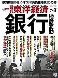 週刊東洋経済 2020年7/11号 [雑誌]