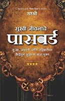 Sukhi Jeevanache Password - Dukha, Ashanti Aani Udvigntecha Kaidetun Sukhala Kara Mukt (Marathi)