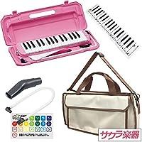 """鍵盤ハーモニカ (メロディーピアノ) P3001-32K/PK ピンク [専用バッグ""""Cappuccino""""] サクラ楽器オリジナルバッグセット"""
