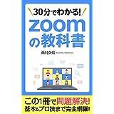 30分でわかる!Zoomの教科書: この1冊で問題解決!基本&プロ技まで完全網羅!