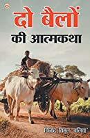Do Bailon Ki Atmakatha (दो बैलों की आत्मकथा)