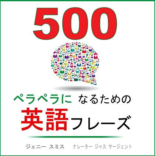 500 PERAPERANI NARUTAMENO EIGOFURE-ZU 150 Perapera Ni Narutame No Eigo Hure-zu                   著者:                                                                                                                                 Jenny Smith                               ナレーター:                                                                                                                                 Jus Sargeant                      再生時間: 4 時間  34 分     レビューはまだありません。     総合評価 0.0