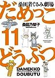 だめっこどうぶつ (11)