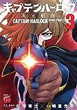 キャプテンハーロック~次元航海~ 3 (チャンピオンREDコミックス)