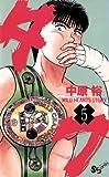 タフ(5) (少年サンデーコミックス)