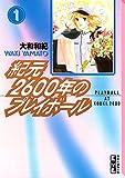 紀元2600年のプレイボール(1) (別冊フレンドコミックス)