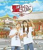 劇場版「聖☆おにいさん 第III紀」[Blu-ray/ブルーレイ]