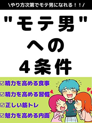 モテ男への4条件