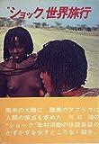 """""""ショック""""世界旅行 (1971年)"""