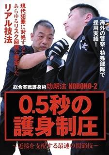 総合実戦護身術功朗法KOROHO-2 0.5秒の護身制圧 [DVD]