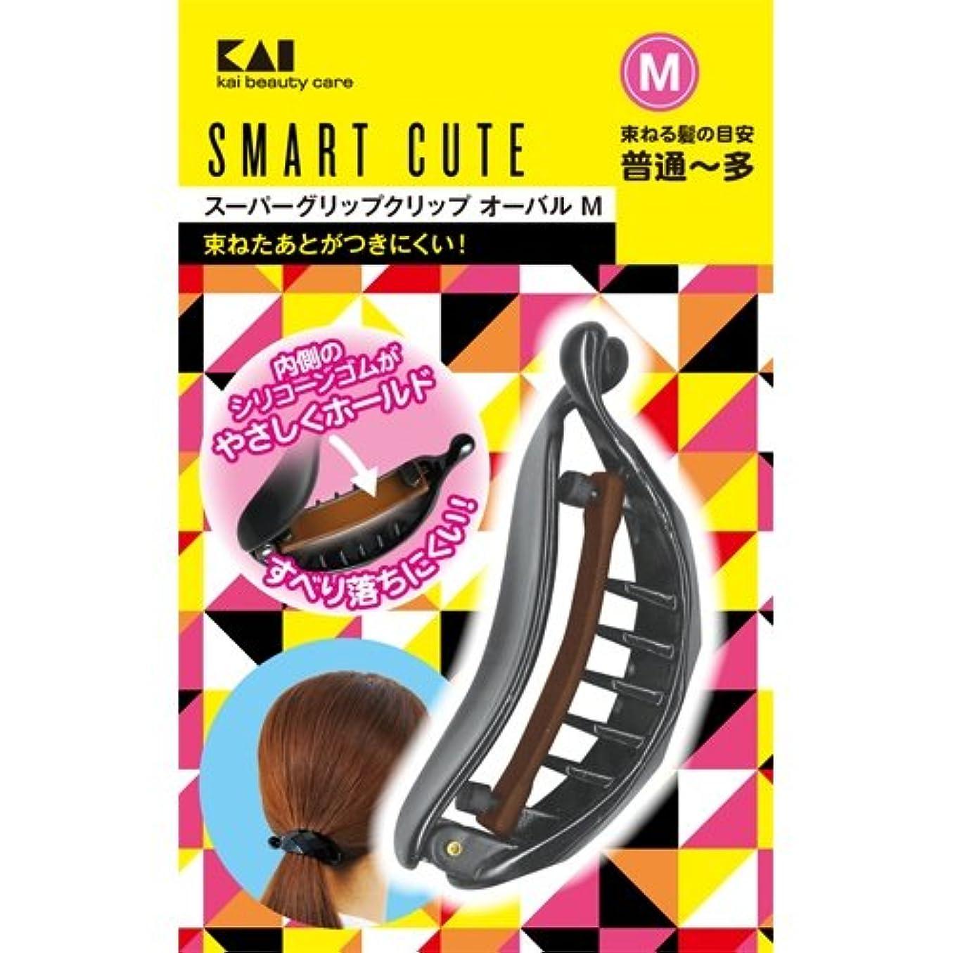 消す反論者描写スマートキュート(SmartCute)スーパーグリップクリップオーバルМ HC3307