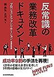 反常識の業務改革ドキュメント--プロジェクトファシリテーション[増補新装版] (日本経済新聞出版)
