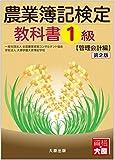 農業簿記検定 教科書1級 管理会計編 第2版
