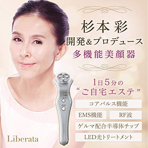 Liberata(リベラータ)美顔器ララルーチュRF(ラジオ波)リフトアップEMSマッサージ[杉本彩プロデュース]