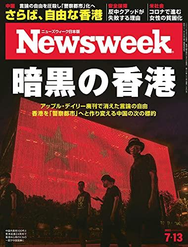ニューズウィーク日本版 7/13号[雑誌]特集 暗黒の香港