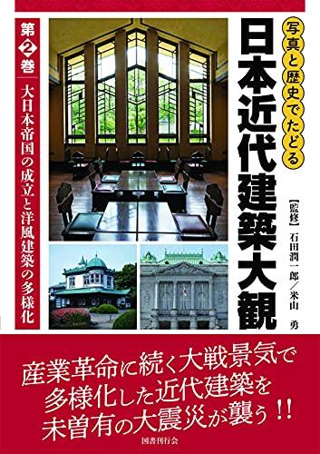 写真と歴史でたどる日本近代建築大観: 大日本帝国の成立と洋風建築の多様化 (第2巻)
