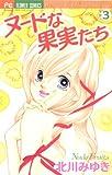 ヌードな果実たち(3) (フラワーコミックス)