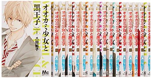 オオカミ少女と黒王子 コミック 全16巻完結セット (マーガレットコミックス)