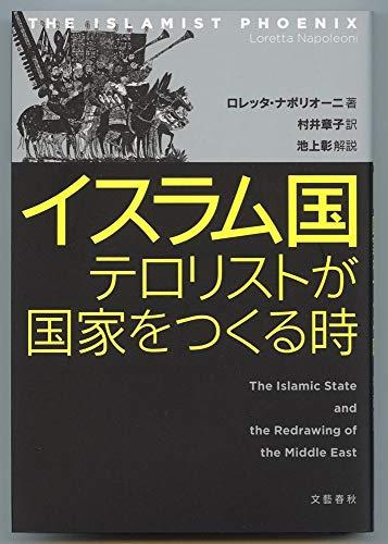 イスラム国 テロリストが国家をつくる時