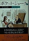 ポケット・ジョーク (13) ビジネス (角川文庫 5881)