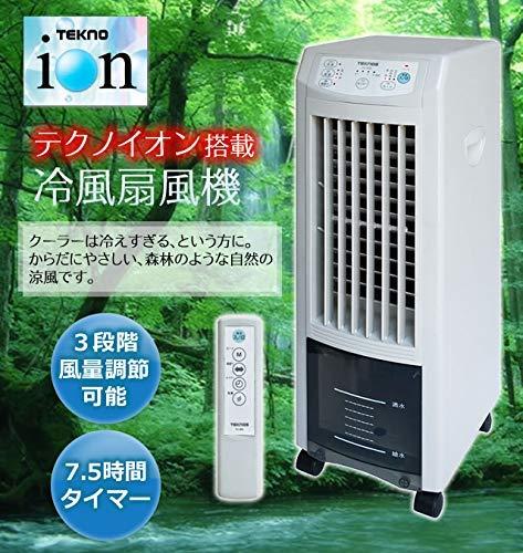 テクノスリモコン冷風扇風機テクノイオン搭載TCI-0073.8L冷風扇風量切替オートルーバー景品付き!