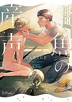 金魚の産声 (H&C Comics CRAFTシリーズ)