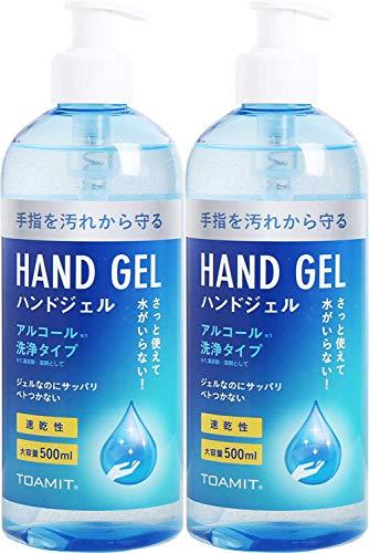 ハンドジェル アルコール洗浄タイプ 500ml 2本セット