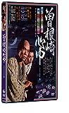 曽根崎心中≪HDニューマスター版≫[DVD]