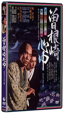 曽根崎心中<HDニューマスター版> [DVD]