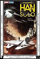 スター・ウォーズ:ハン・ソロ (ShoPro Books)