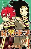 紅心王子 4巻 (デジタル版ガンガンコミックス)