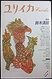 ユリイカ 1991 4月 特集:鈴木清順