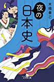 夜の日本史 (幻冬舎文庫)