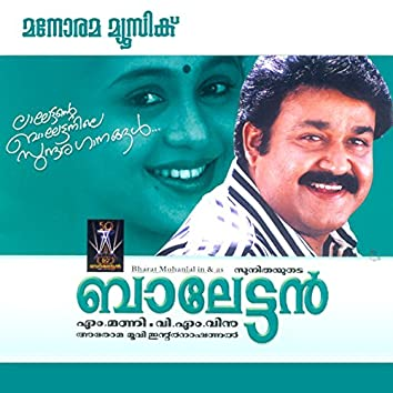 Balettan (Original Motion Picture Soundtrack)