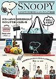 SNOOPY レジカゴサイズのBIGショッピングバッグ BOOK (ブランドブック)