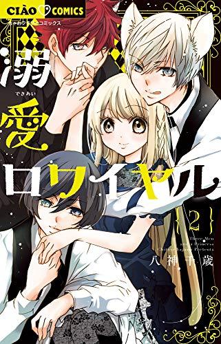 溺愛ロワイヤル (2) (ちゃおコミックス)