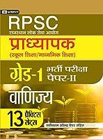 RPSC (RAJASTHAN LOK SEVA AYOG) PRADHYAPAK (SCHOOL SHIKSHA / MADHYAMIK SHIKSHA) BHARTI PARIKSHA (PAPER-II VANIJYA) (hindi)