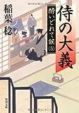 侍の大義 酔いどれて候5 (角川文庫)