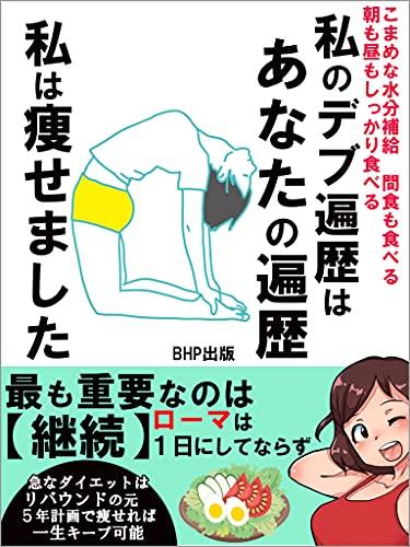 watashinodebuhenrekihaanatanohenreki watashihayasemashita: komamenasuibunhokyuu kanshokumotaberu asamohirumoshikkaritaberudaredemokantanniyaserareruhouhou (Japanese Edition)