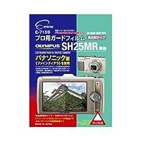 (2個まとめ売り) エツミ プロ用ガードフィルム ARハードコーティングタイプ オリンパス SH25MR専用 E-7159
