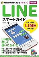 ゼロからはじめる LINE ライン スマートガイド 改訂版