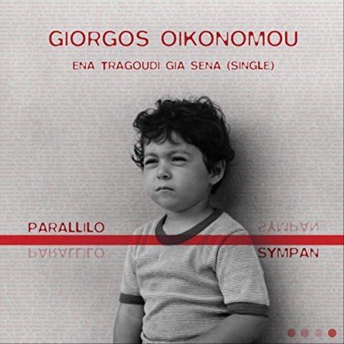 Giorgos Oikonomou