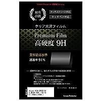 メディアカバーマーケット 【強化ガラスと同等 高硬度9Hフィルム】カシオ HIGH SPEED EXILIM EX-100F / EX-100 [ 86mm x 60mm ]機種 対応商品