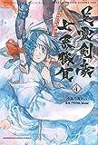 Fate/Grand Order-Epic of Remnant-亜種特異点3/亜種並行世界 屍山血河舞台 下総国 英霊剣豪七番勝負(4) (講談社コミックス)