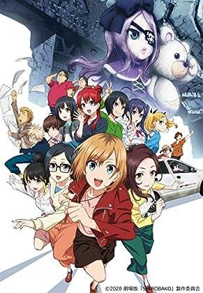 【Amazon.co.jp限定】劇場版SHIROBAKO 豪華版(出張版『SHIROBAKO ラジオBOX』CD&B2タペストリー&複製原画3枚セット付) [Blu-ray]