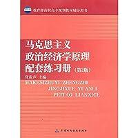 马克思主义政治经济学原理配套练习册(第2版)